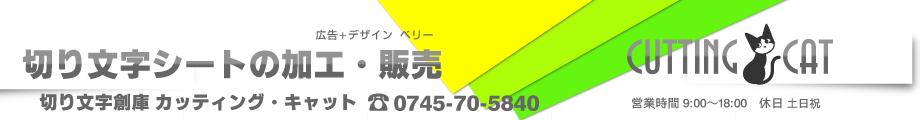 切り文字シート作成のカッティングキャット